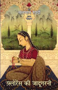 Florence Ki Jadugarni