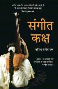 Sangeet Kaksh