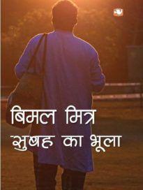 SUBAH KA BHOOLA