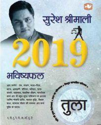 BHAVISHYAPHAL 2019 TULA