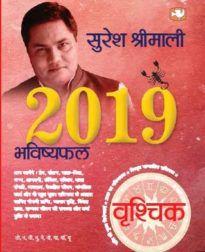 BHAVISHYAPHAL 2019 VRISHCHIK