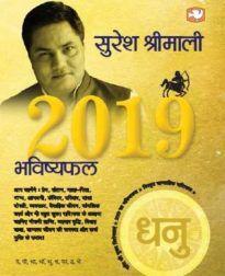 BHAVISHYAPHAL 2019 DHANU