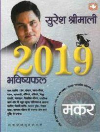 BHABVISHYAPHAL 2019 MAKAR