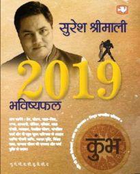 BHAVISHYAPHAL 2019 KUMBH