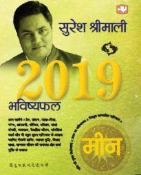BHAVISHYAPHAL 2019 MEEN