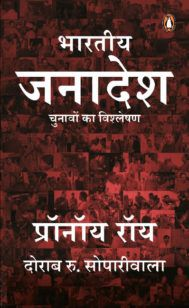 The Verdict (Hindi): Bhartiya Janadesh