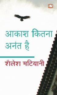 Aakash Kitna Anant Hai