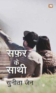 Safar Ke Sathi