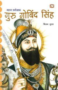 Mahan Dharmrakshak; Guru Gobind Singh