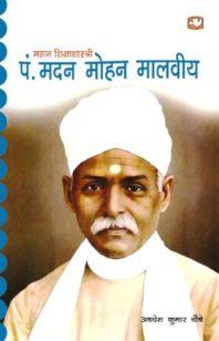 Mahan Shikshashastri Pt. Madan Mohan Malviya