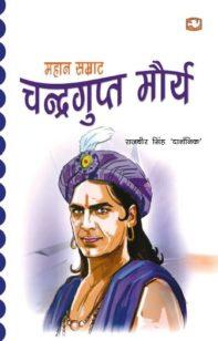 Mahan Samrat Chandragupta Maurya