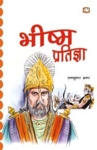 Bhishm Pratigya