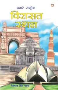 Hamare Rashtriya Virasat Sthal