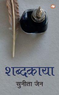 Shabdkaya