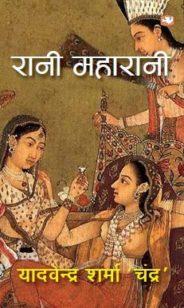 Rani Maharani