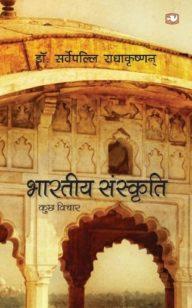 Bhartiya Sanskriti Kuchh Vichar