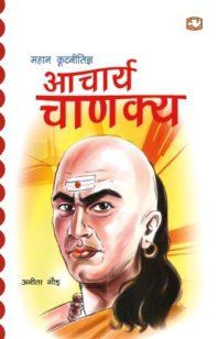 Aacharya Chanakya