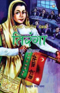 Hamara Rashtriya Dhwaj Tiranga