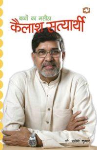 Bachchon Ke Maseeha Kailash Satyarthi
