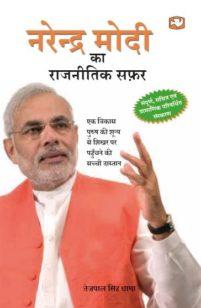 Narendra Modi Ka Rajnitik Safar