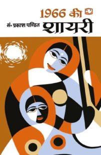 1966 Ki Shaayari