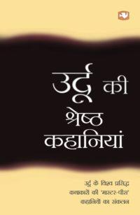 Urdu Ki Shreshtha Kahaniyan