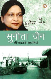 Sunita Jain Ki Yaadgari Kahaniyan
