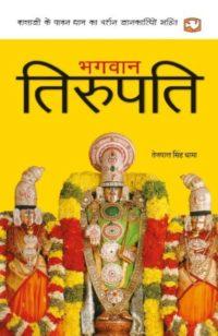 Bhagwan Tirupati