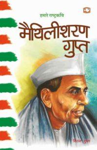 Hamare Rashtrakavi Maithilisharan Gupt