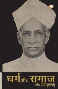 Dharm Aur Samaaj