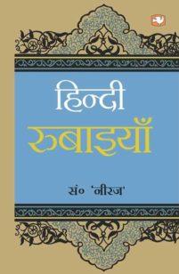 Hindi Rubaiyan