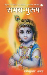 Samay Purush
