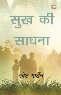 Sukh Ki Saadhna