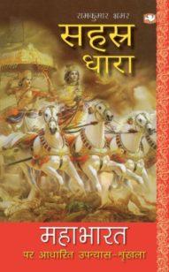 Sahasradhara