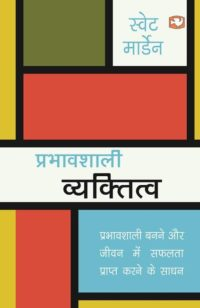 Prabhawshali Vyaktitwa
