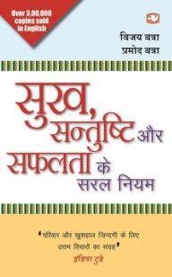 Sukh, Santushti Aur Safalata Ke Saral Niyam