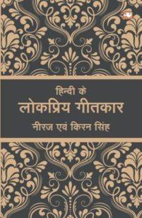 Hindi Ke Lokpriya Geetkaar