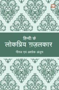 Hindi Ke Lokpriya Ghazalkaar