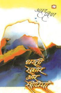Dharti Sagar Aur Seepiyan