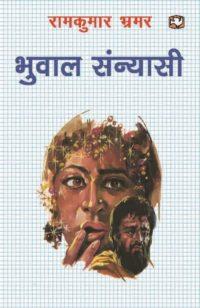 Bhuwal Sanyasi