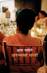 Unabhyast Dharti