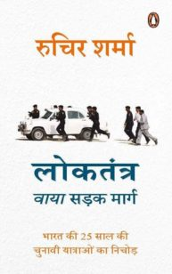 Democracy on the Road (Hindi): Loktantra via Sadak Marg